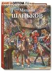 Михаил Шаньков. Малотиражное издание