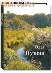 Олег Путнин. Малотиражное издание