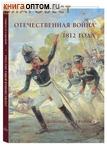 Отечественная война 1812 года. Живопись и графика. Малотиражное издание