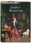 Павел Федотов. Малотиражное издание