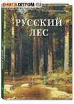 Русский лес. Малотиражное издание