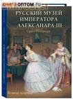 Русский музей императора Александра III. Суперобложка. Футляр