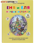 Еня и Еля. Первые истории. Анна Гончарова
