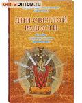 Дни светлой радости. Беседы о православных праздниках. Архимандрит Мелхиседек (Артюхин)
