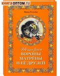 Истории вороны Матрены и ее друзей. Ирина Рогалева