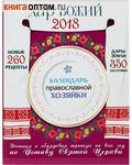 Календарь православной хозяйки на 2018 год