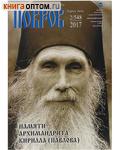 Журнал Покров №2 (548) 2017