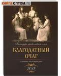 Календарь православной семьи