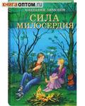 Сила милосердия. Анатолий Лимонов