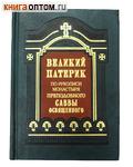 Великий патерик. По рукописи монастыря преподобного Саввы Освященного