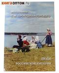 Люди Российской империи. Фотографии С. М. Прокудина-Горского