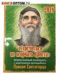 Православный календарь с изречениями Прп. Паисия Святогорца