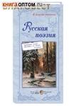 Русская поэзия. Набор репродукций