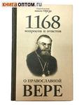 1168 вопросов и ответов о православной вере. Священномученик епископ Горазд