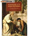 Исправление пути жизни христианина. О смысле Покаяния по творениям Святых Отцов