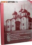 Одноголосный обиход Большого Успенского собора Московского Кремля