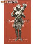 Евангельские притчи вчера и сегодня. Культурный контекст, толкования святых отцов, исторические свидетельства. Протоиерей Владимир Хулап