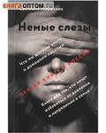 Немые слезы. Что мы должны знать о домашнем насилии. Книга для тех, кто хочет избавиться от давления и напряжения в семье. Светлана Морозова