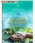 Божьи искорки. Невыдуманные истории. Сергей Пылев