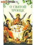О Святой Троице