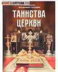 Таинства церкви. Протоиерей Владимир Головин
