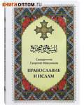 Православие и  ислам. Диакон Георгий Максимов