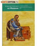 Евангелие от Иоанна из Острожской Библии первопечатника Ивана Федорова 1581 г. Репринтное издание