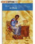 Евангелие от Луки из Острожской Библии первопечатника Ивана Федорова 1581 г. Репринтное издание