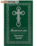 Молитвослов. Крупный русский шрифт