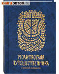 Молитвослов путешественника с иконой-складнем. Русский шрифт