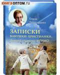 Записки бабушки-христианки, бывшей студентки МГИМО. Елена Прокофьева