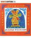 Мельница у семи озёр. Башкирские народные сказки