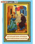Богородичное правило. Пяточисленные молитвы. Карманный формат