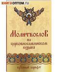 Молитвослов на церковнославянском языке. Крупный шрифт (высота буквы 3мм)
