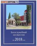 Богослужебный месяцеслов на 2018 год