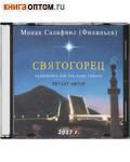 Диск (CD) Святогорец. Аудиокнига для тех, кому тяжело. Монах Салафиил (Филипьев)