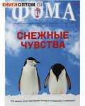 Фома. Православный журнал для сомневающихся. Ноябрь 2017
