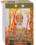 Патриарший православный отрывной календарь