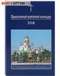 Православный церковный календарь на 2018 год. Малый формат
