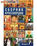 Сборник кроссвордов. Выпуск 1