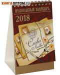 Православный календарь (домик)