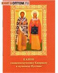 Канон священномученику Киприану и мученице Иустине