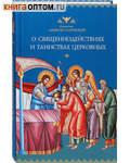 О священнодействиях и таинствах церковных. Святитель Симеон Солунский
