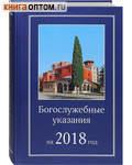 Богослужебные указания на 2018 год