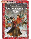 Рождественские повести. Чарльз Диккенс