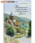 Удивительное путешествие в православную Грузию. Ольга Рожнева