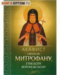 Акафист святителю Митрофану, епископу Воронежскому