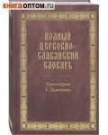Полный церковно-славянский словарь. Протоиерей Г. Дьяченко. Репринтное издание 1900 года