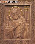Икона резная Святой преподобный Серафим Саровский