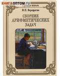 Сборник арифметических задач. И. П. Верещагин